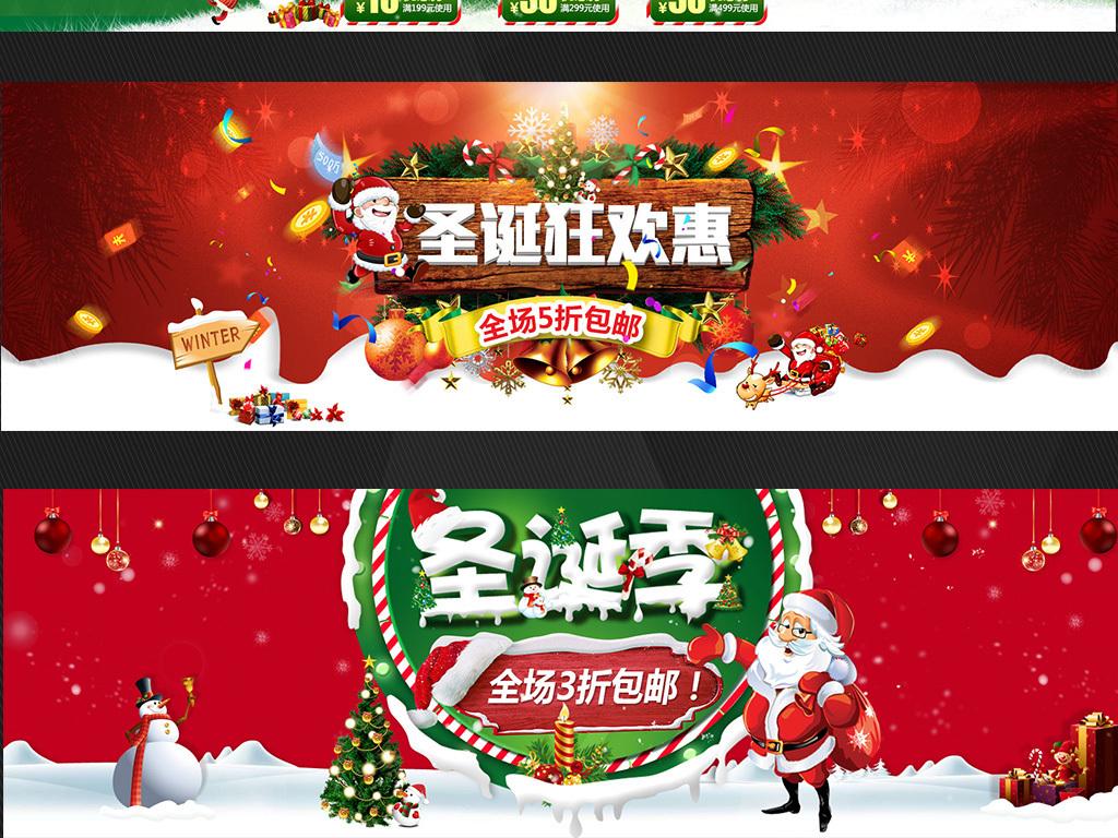 淘宝天猫圣诞节促销海报