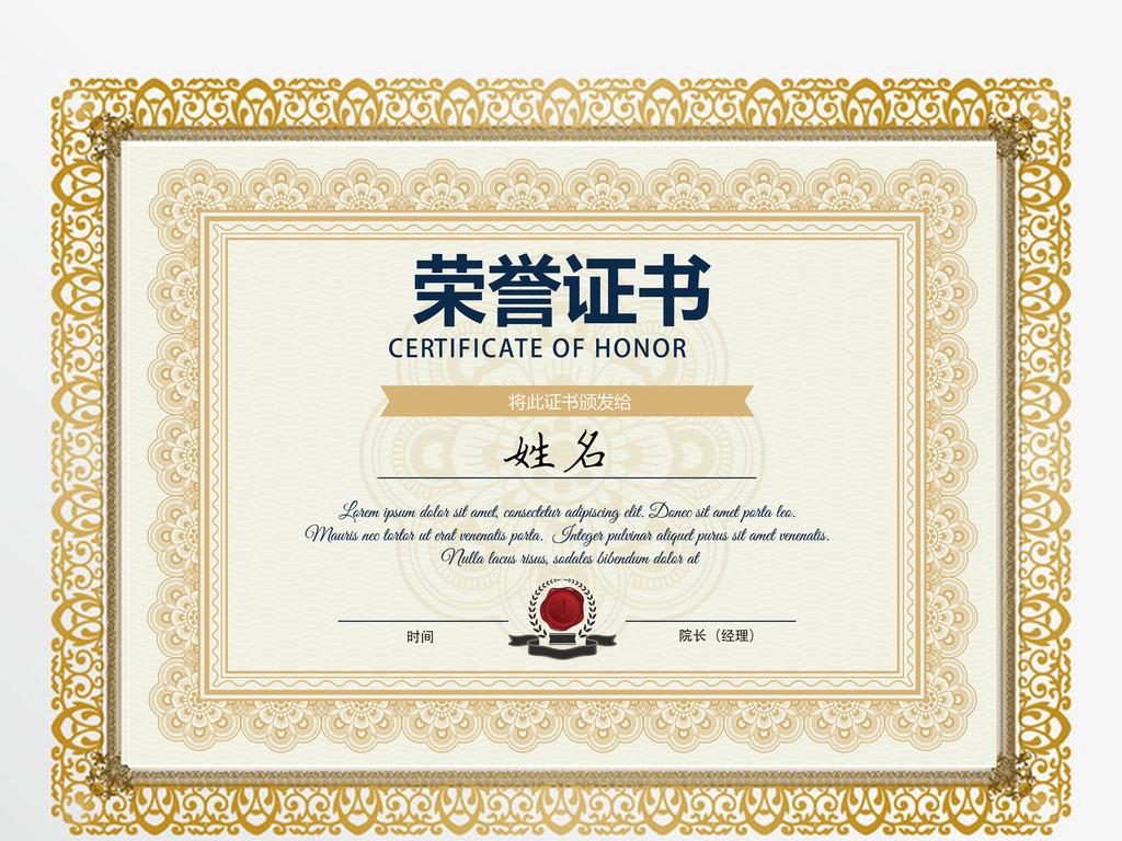 设计作品荣誉证书-奖状
