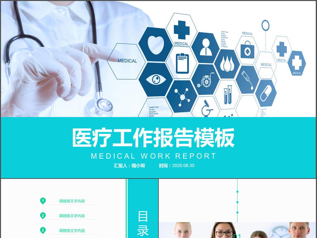 蓝色大气医护医院工作总结动态ppt模板