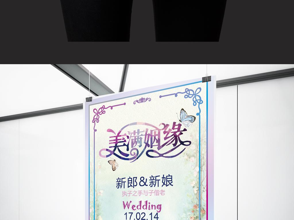 平面|广告设计 海报设计 其他海报设计 > 结婚迎宾海报图片psd格式