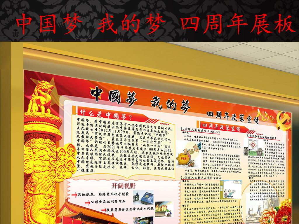 中国梦我的梦四周年宣传展板