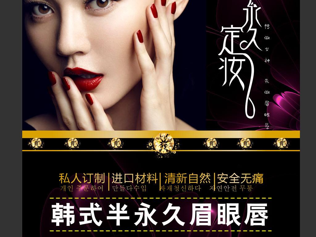韩式半永久定妆海报广告写真纹绣挂画