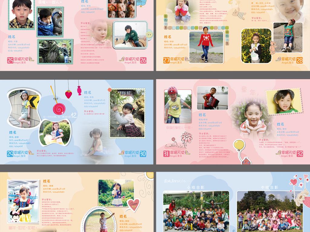 幼儿园小学生毕业纪念册宝宝相册