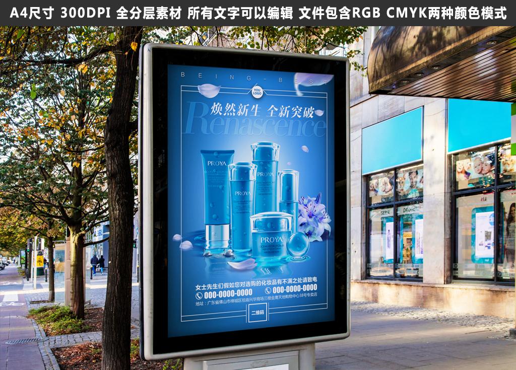 ps图染发广告宣传设计步骤