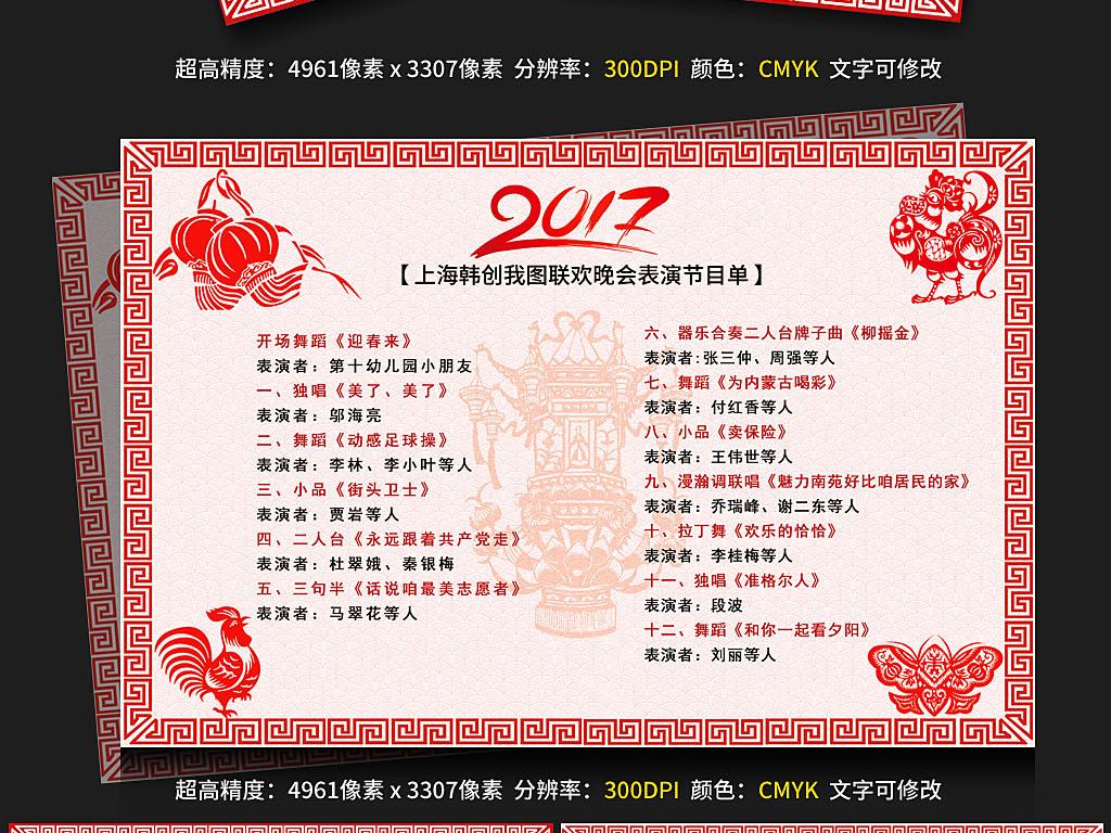2017创意剪纸风鸡年晚会节目单模板图片