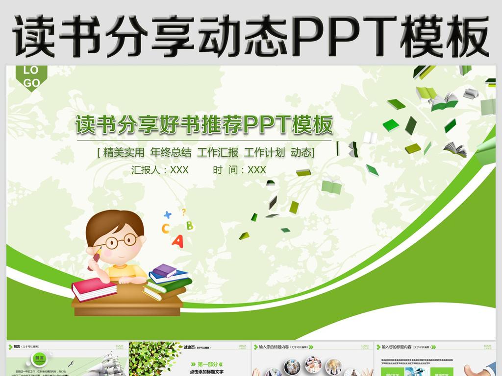 好书推荐教育教学学习ppt素材下载