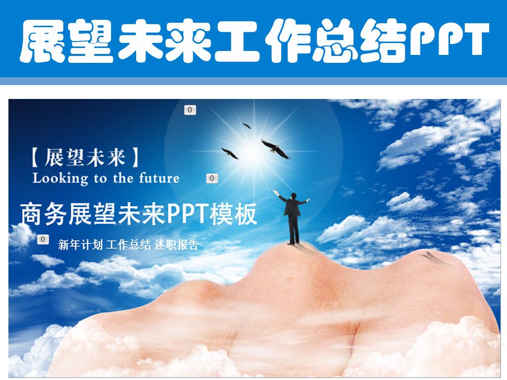 展望未来工作总结计划PPT