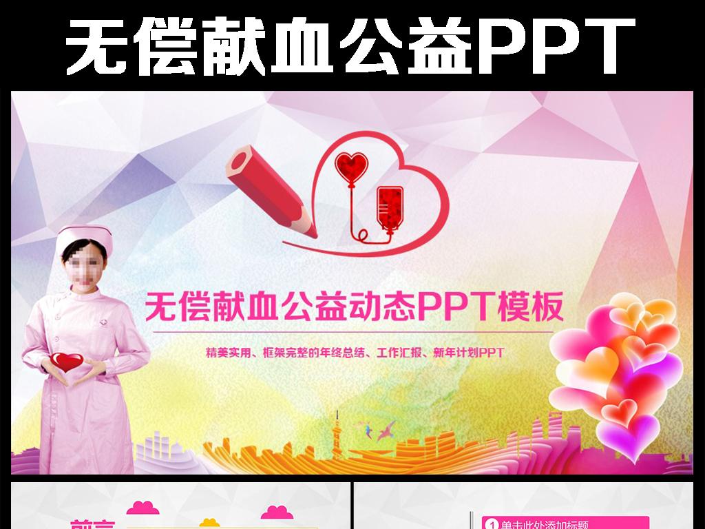 无偿献血红色爱心传递公益宣传PPT模板下载 12.41MB 环保公益PPT大全 其他PPT