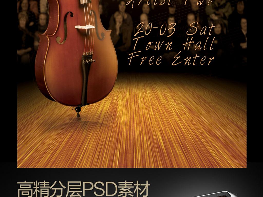 小提琴海报模板音乐广告设计下载