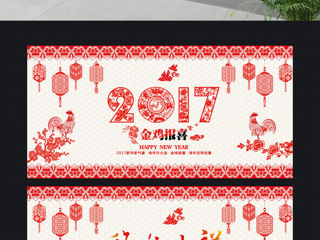 中国风剪纸2017鸡年海报展板背景素材