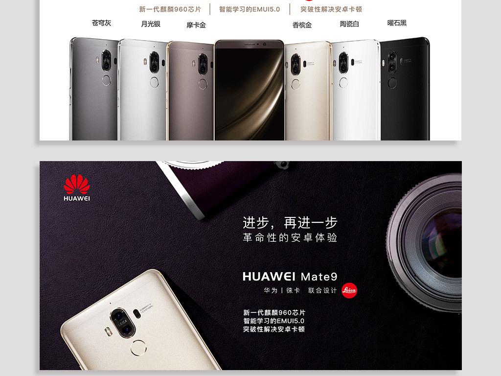 华为mate9手机宣传海报
