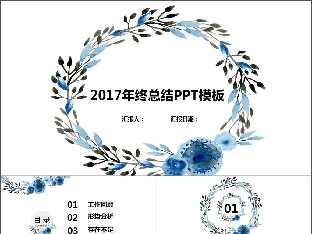 手绘花环2017动态年终总结ppt模板