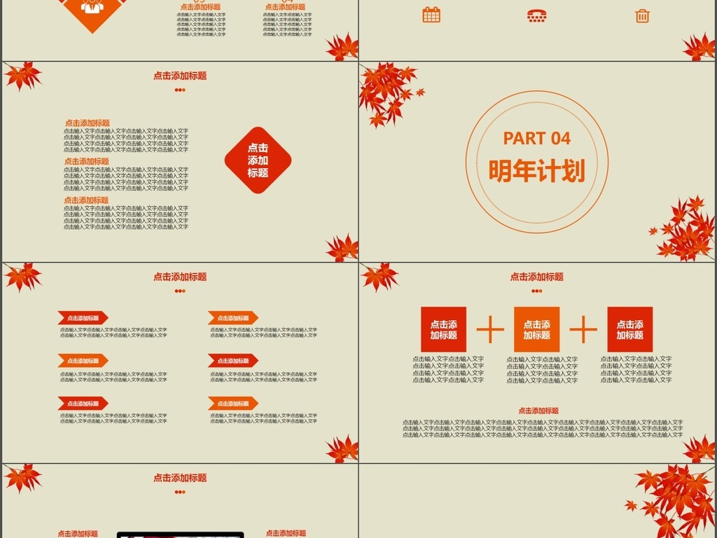2017剪纸枫叶红色年终总结ppt模板