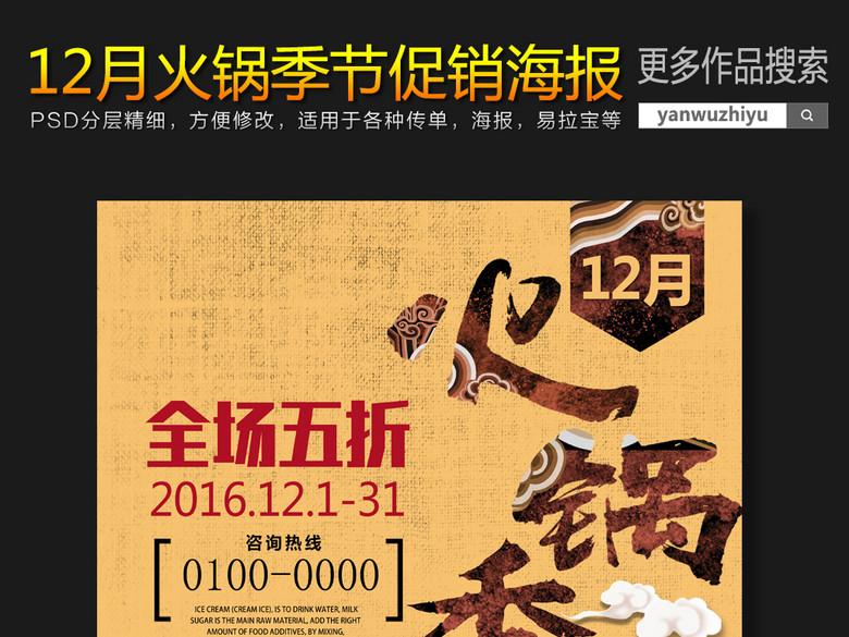 火锅促销海报设计传单设计