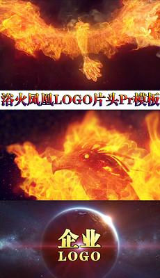 2017鸡年震撼火凤凰LOGO片头PR模板