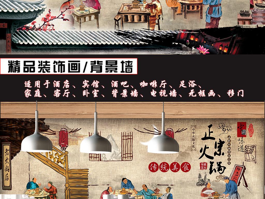 火锅店传统美食背景墙素材下载
