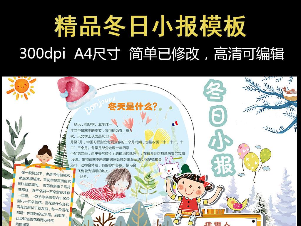 2017小学生作业冬日小报模板