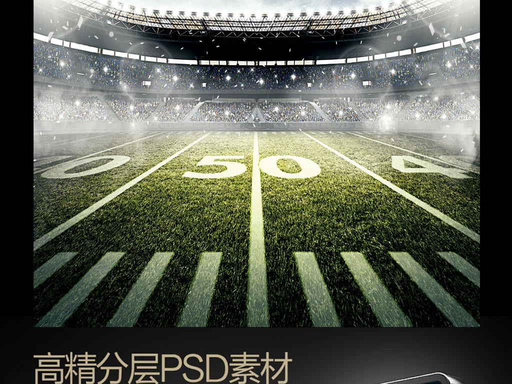 炫酷奢华创意海报淘宝海报年会背景宣传单创意背景大气背景素材足球场