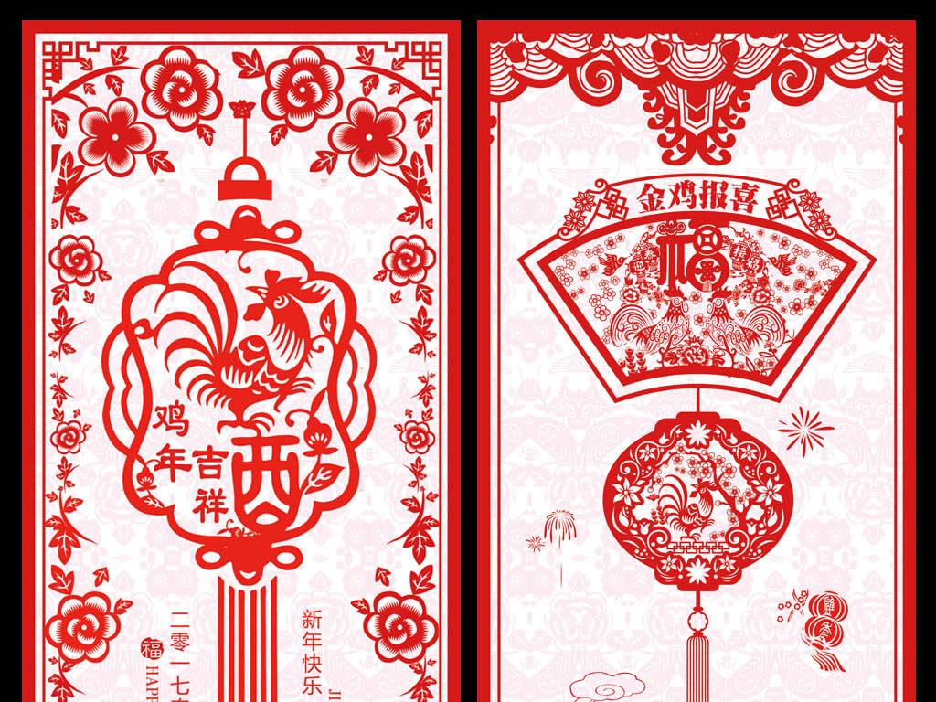 2017年中国风剪纸鸡年x展架新年易拉宝 位图, cmyk格式高清大图,使用