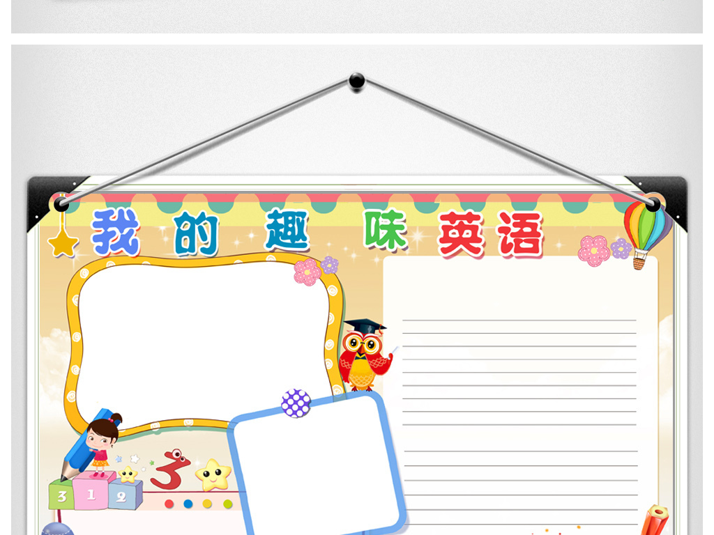 暑假英语英语角worda4电子小报边框小报花边图片模板抄报英语模板下载