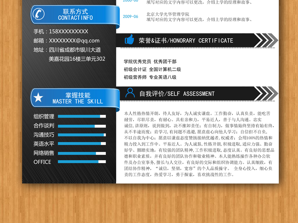 设计作品简介: 商务简洁创意个性个人简历模板psd源图片
