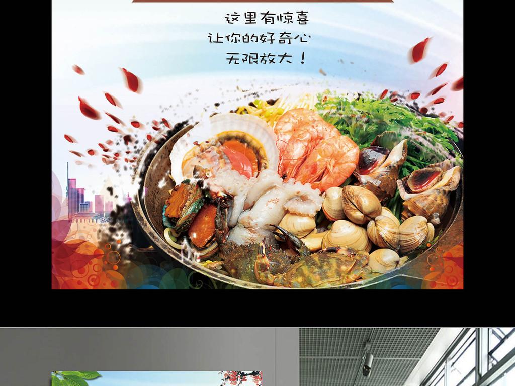 海鲜火锅龙虾节海报简约手绘海贝贝壳美味小龙虾西餐