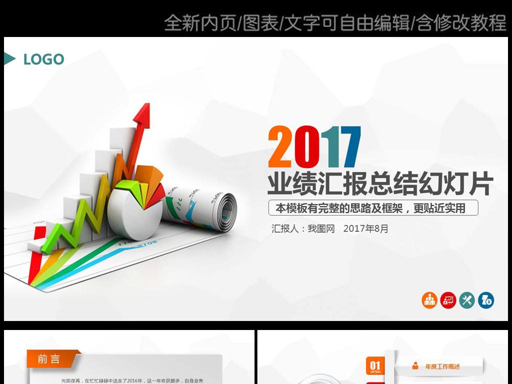 2017财务业绩汇报创意饼状图ppt模板图片