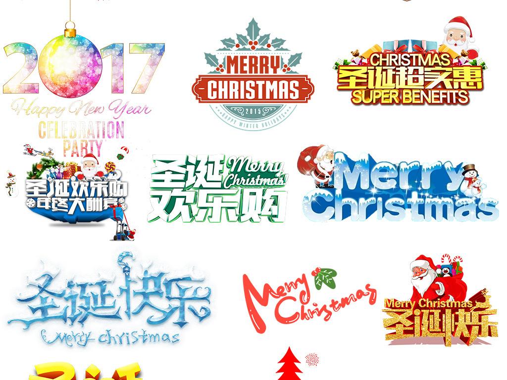 圣诞节艺术字logo专辑素材图片