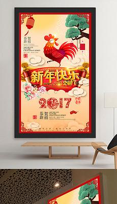 新年快乐2017鸡年海报设计