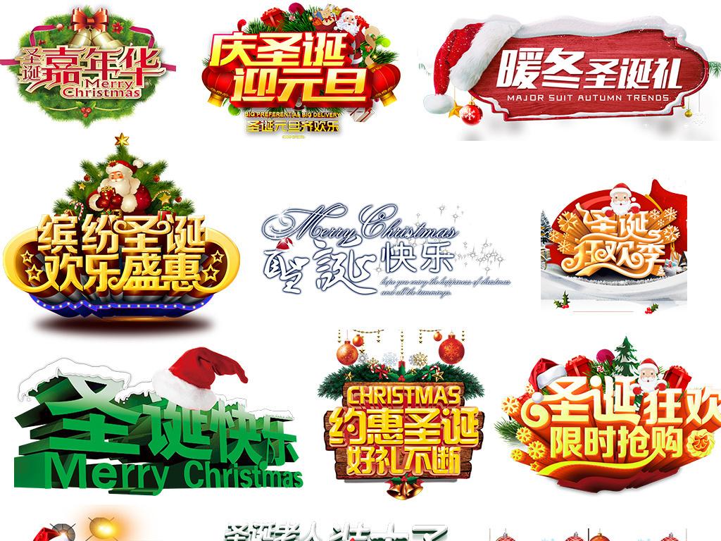 2016圣诞节标题logo艺术字专辑素材图片