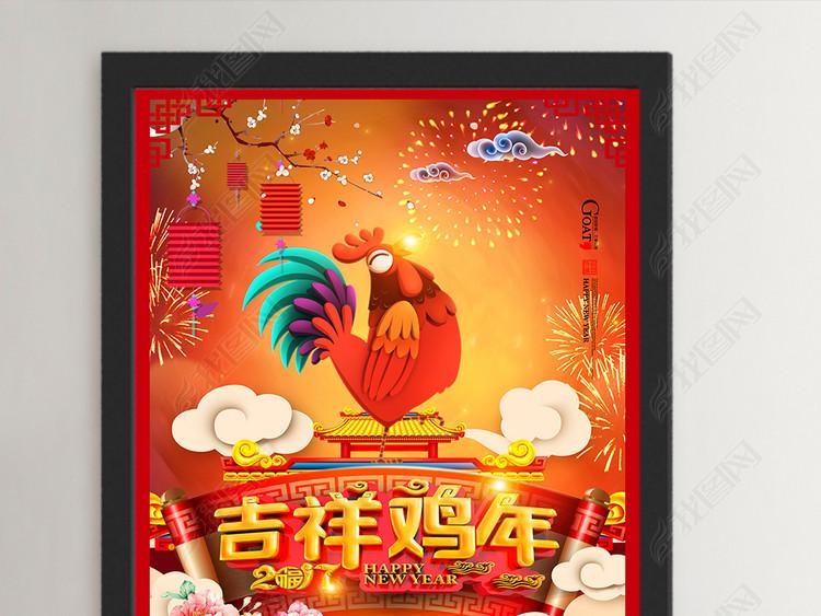 2017鸡年海报吉祥鸡年创意设计