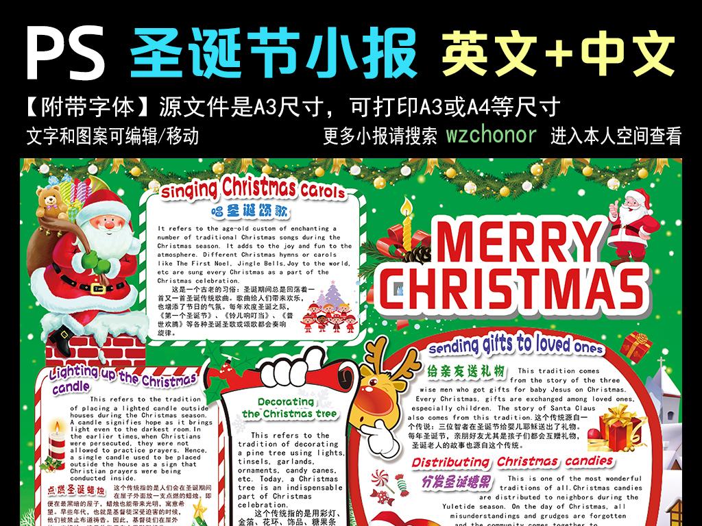 圣诞节英文双语抄报中英文名片中英文菜单中英文画册中英文名片模板