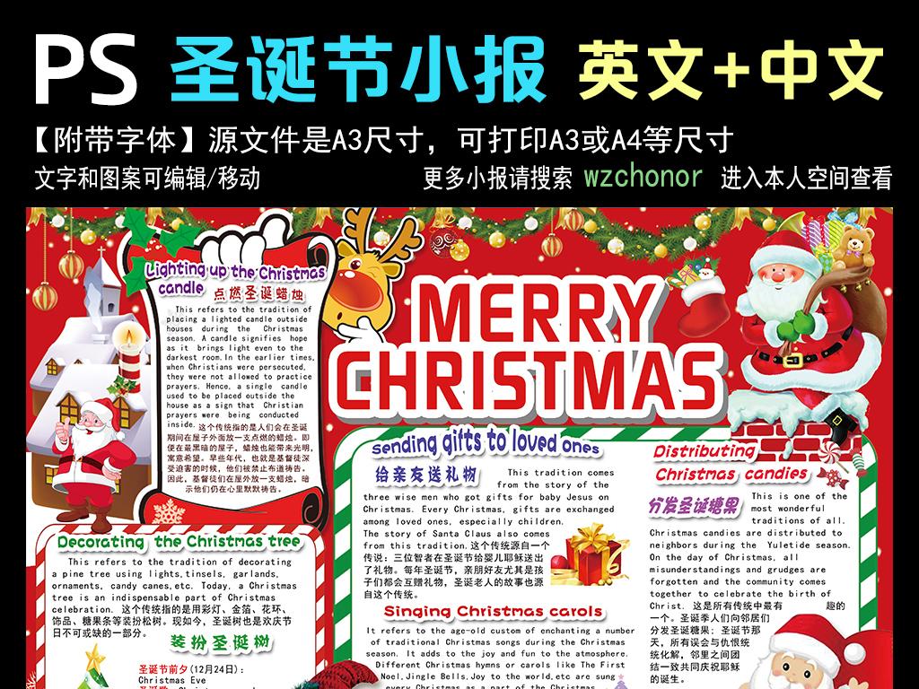 英文圣诞节小报平安夜双语英语电子手抄报