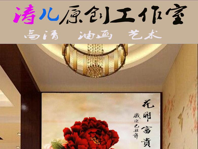 高清油画花开富贵家装玄关装饰画