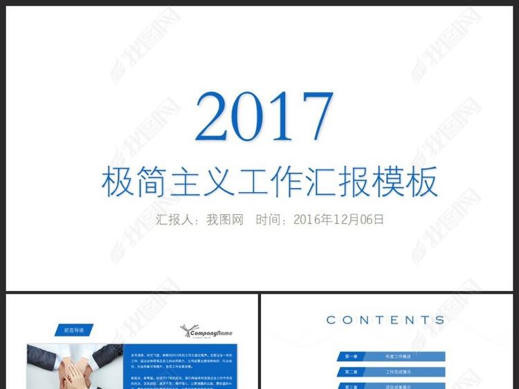 极简主义蓝色2017年终总结PPT模板