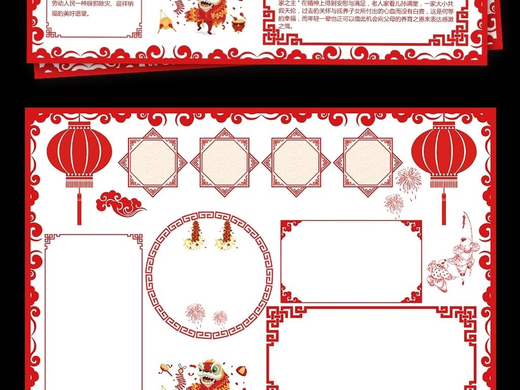 小学生科普知识小报福字剪纸剪纸花纹中国剪纸科普知