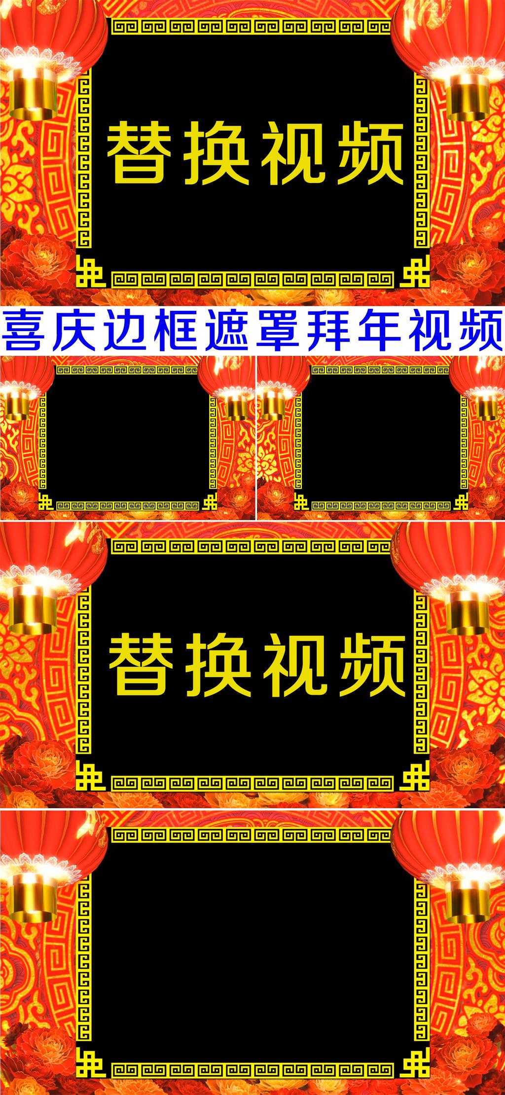 喜庆灯笼中国风边框遮罩背景视频图片设计素材_高清(.