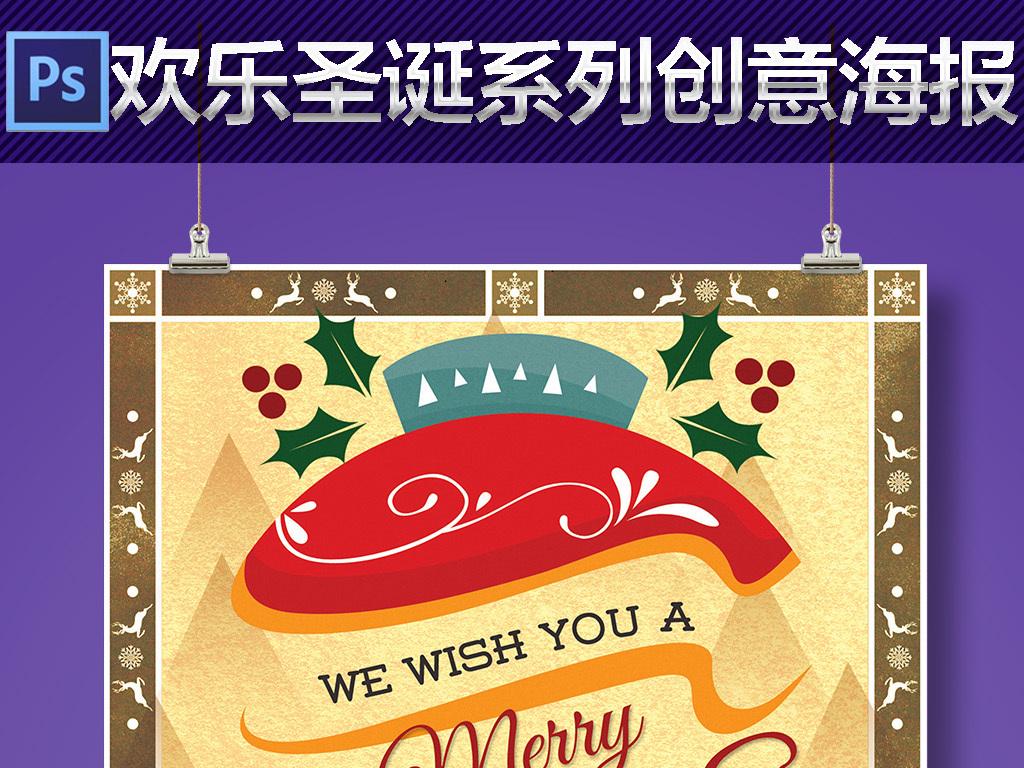 怀旧复古手绘文艺元旦圣诞新年活动宣传海报