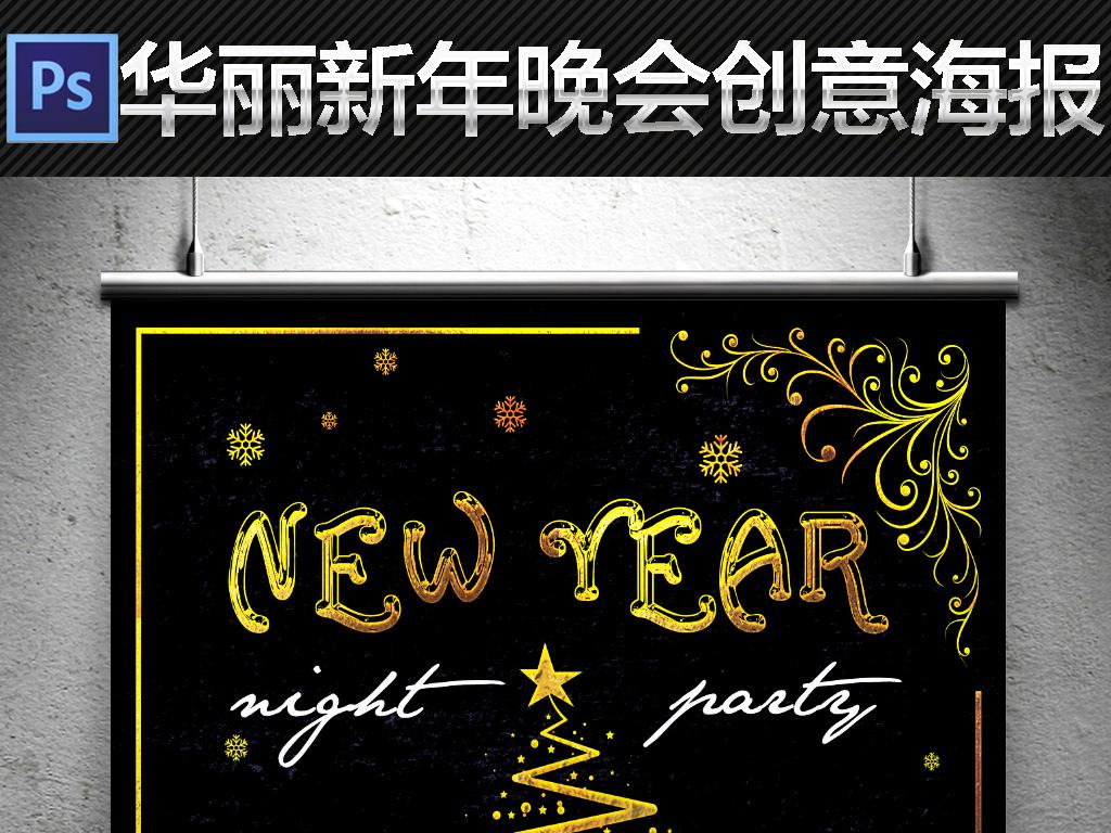 会酒会金色圣诞元旦黑金手绘活动新年商场海报元旦
