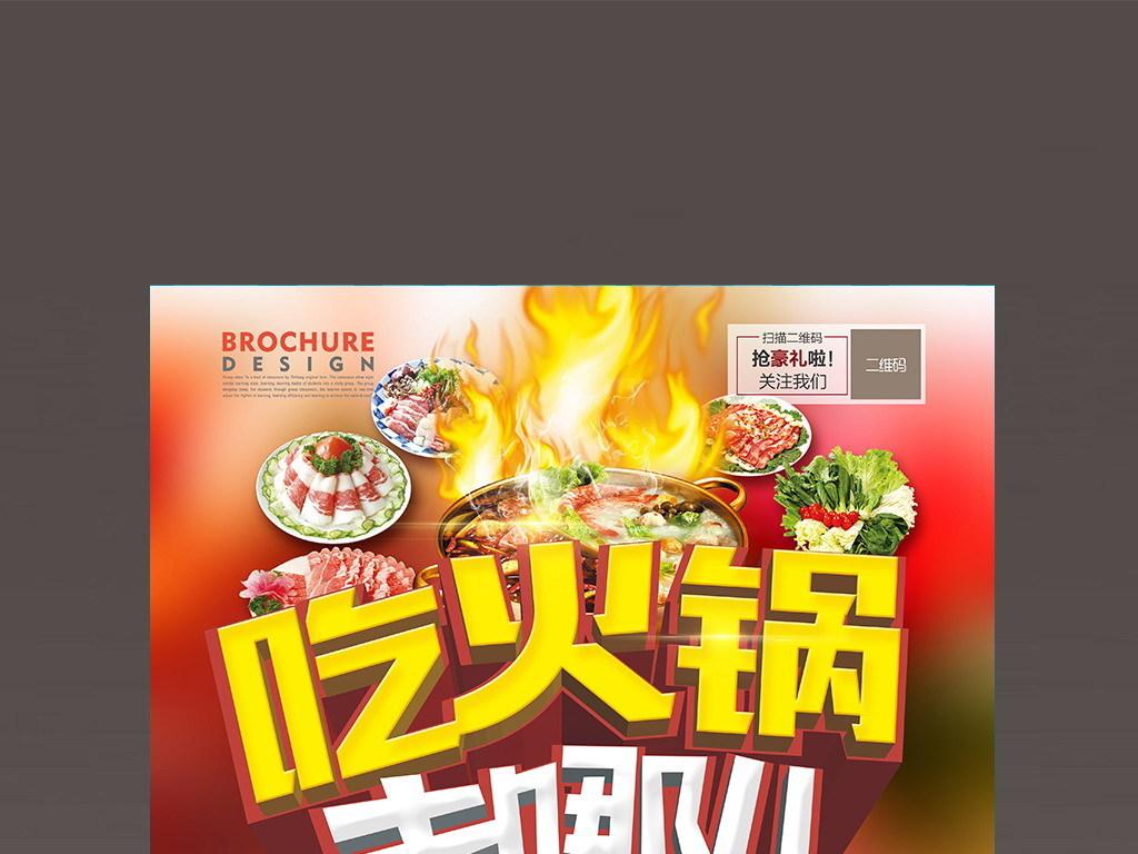 火锅店开业活动促销海报模板
