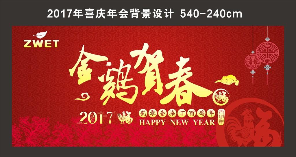 新年背景设计晚会背景金鸡贺春春节过年背景宴会背景