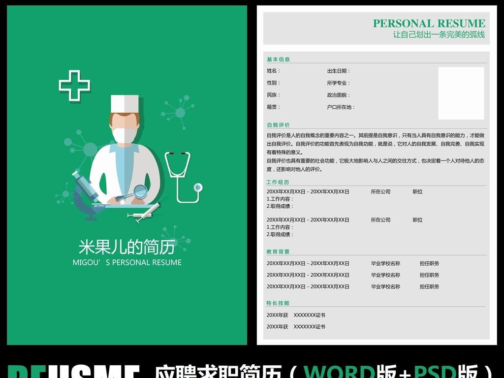 医生护士护工医药医学求职简历毕业简历模板图片下载图片