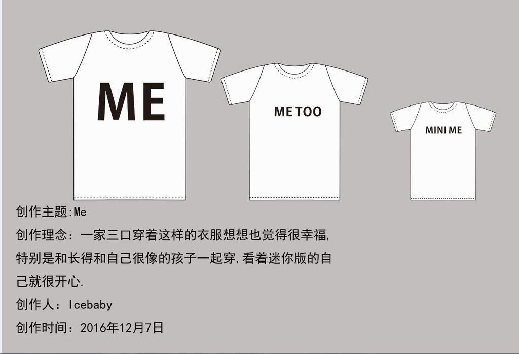 me白色t恤亲子装情侣装t恤图案设计矢量图
