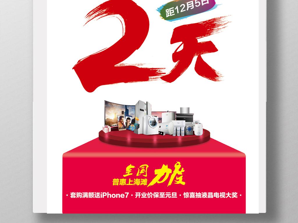 开业倒计时微信海报(图片编号:15919769)图片