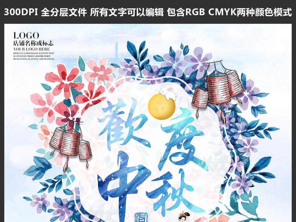 手绘插画花卉中国风水墨展板背景水墨中国风ppt模板