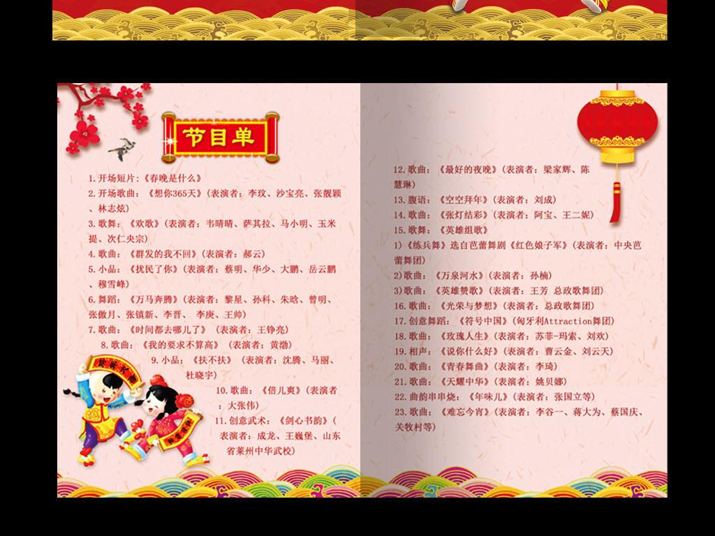 晚会节目单中国风节目单设计鸡年节目单元宵节目单图片