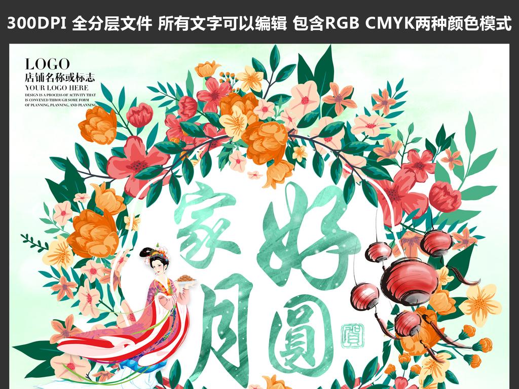 绿色手绘花纹背景中秋海报