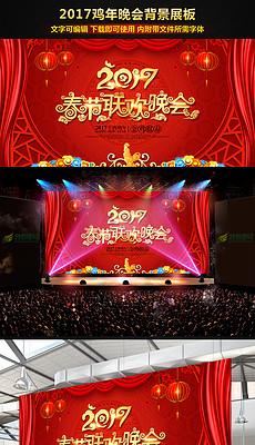 红色精美2017春节联欢晚会舞台背景
