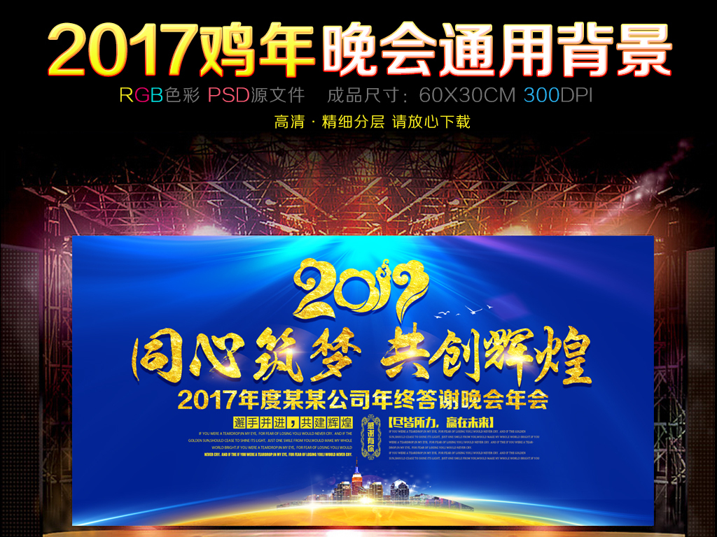 2017鸡年晚会迎新晚会背景展板图片