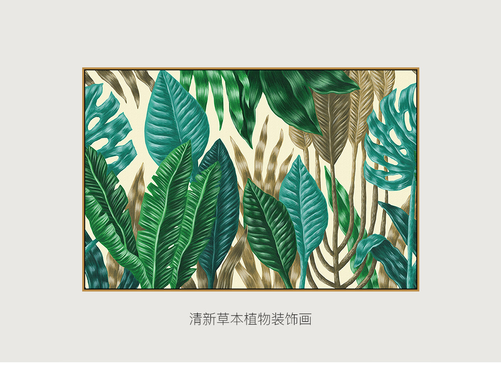墙 装饰画 无框画 植物花卉无框画 > 北欧现代床头画清新绿色植物树叶